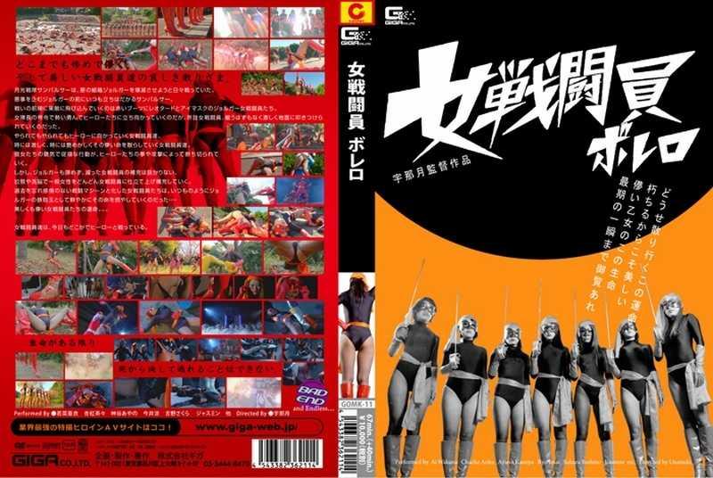 GOMK-11 女戦闘員ボレロ ブーツ・パンプス(フェチ) Fetish Costume 凌辱 wmv