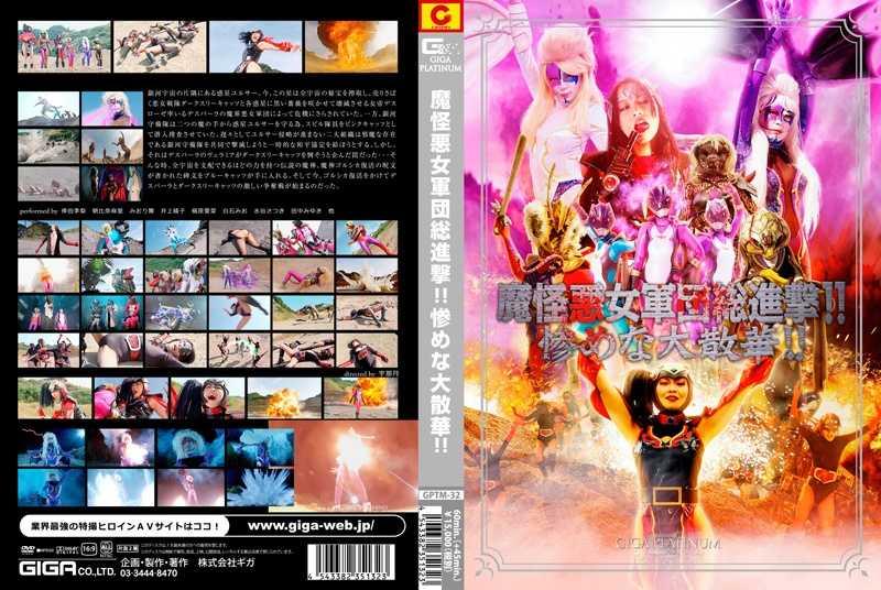 GPTM-32 魔怪悪女軍団総進撃!! 惨めな大散華!! GIGA PLATINUM 戦隊・アニメ・ゲーム wmv