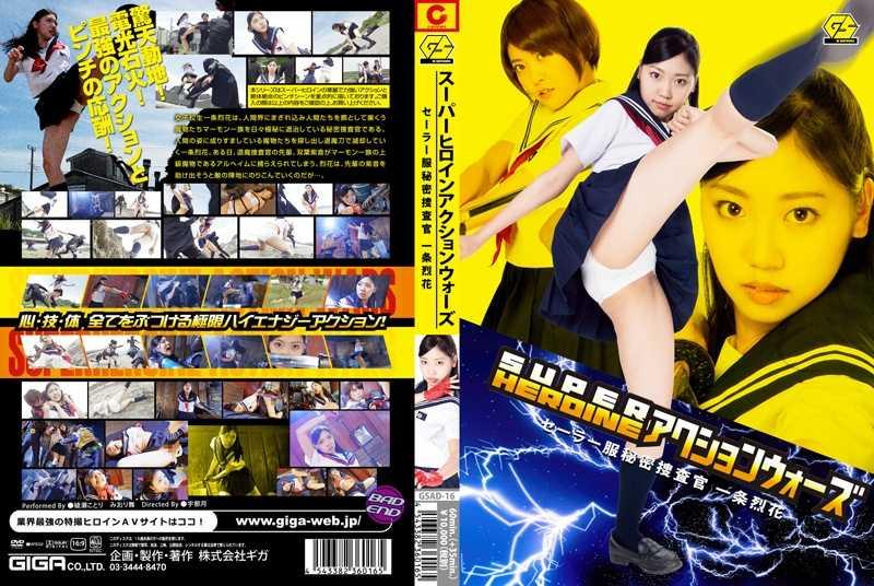 GSAD-16 Super Heroine Action Wars – Rekka Ichijo Sailor Suit Investigator, Kotori Ayase Mai Miori wmv