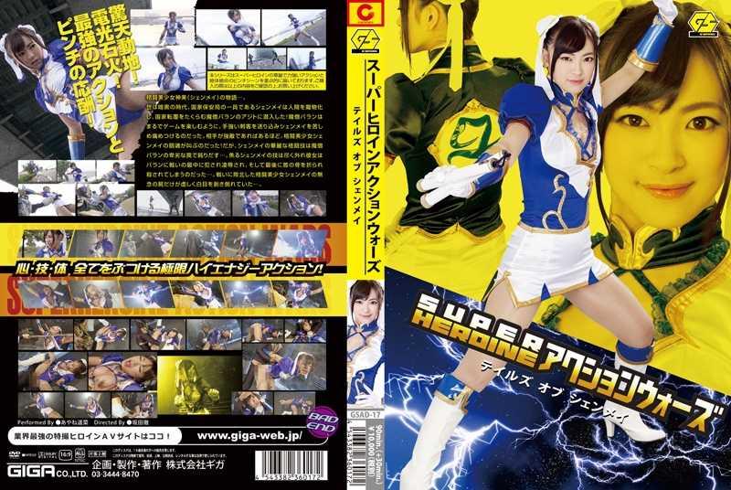GSAD-17 SUPER HEROINE アクションウォーズ テイルズ … Costume GIGA(ギガ) G-SPARK wmv