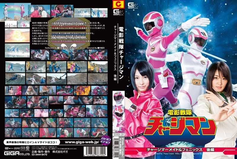 GVRD-29 Lightening Force Chargeman Part 2 – Mermaid & Phoenix, Nana Usami, Miku Abeno mkv