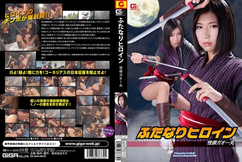 GVRD-32 Monoclinous Heroine – GaoMaru – The Wonder Man, An Mizuki wmv