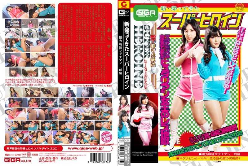 GVRD-34 Super Heroine Returns NEO – Magnetic Force Magnaman Part 1, Yui Fujishima, Miharu Kai mkv