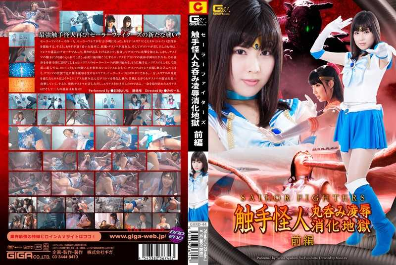 GVRD-44 Sailor-Fighters Tentacle Monster Swallowing, Insult from the Inside Part 1, Yurina Ayashiro, Yui Fujishima mkv