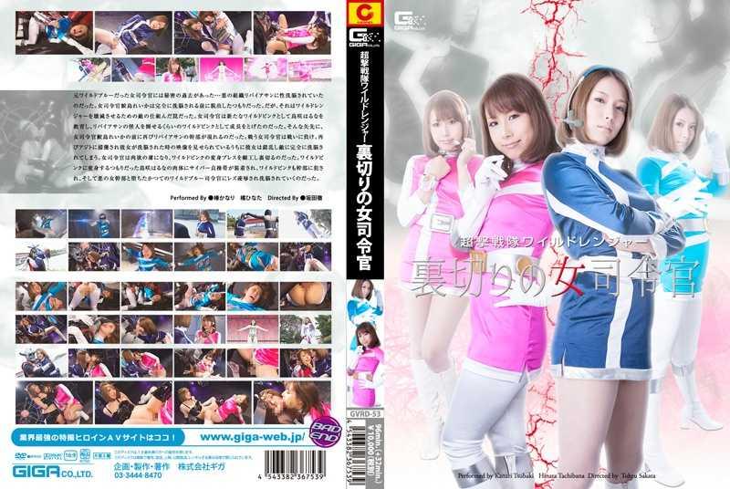GVRD-53 超撃戦隊ワイルドレンジャー 裏切りの女司令官 Rape Costume 坂田徹 mkv