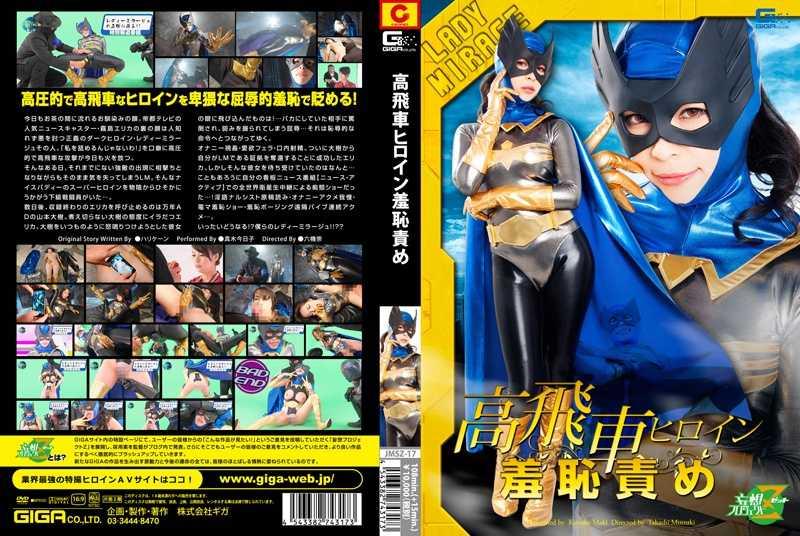 JMSZ-17 Prideful Heroine, Shameful Torture, Kyouko Maki mkv