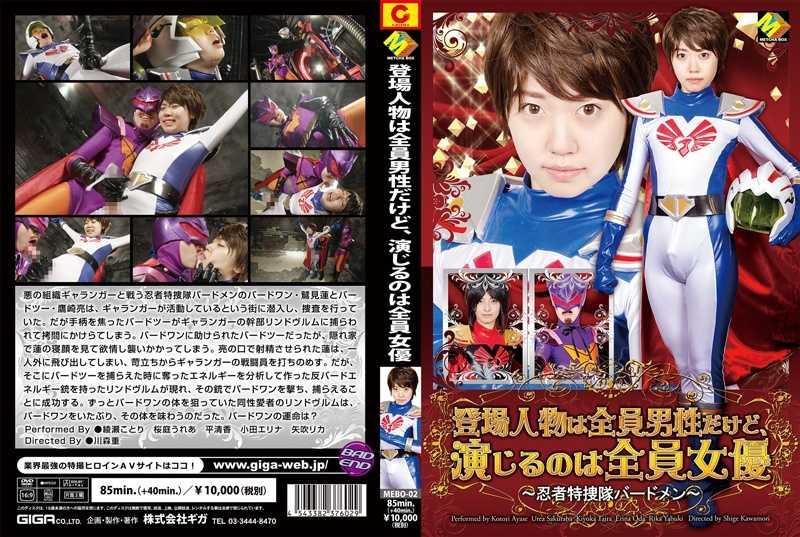 MEBO-02 登場人物は全員男性だけど、演じるのは全員女優 ~忍者特捜隊バードメン~ 2016/05/27 コスチューム wmv