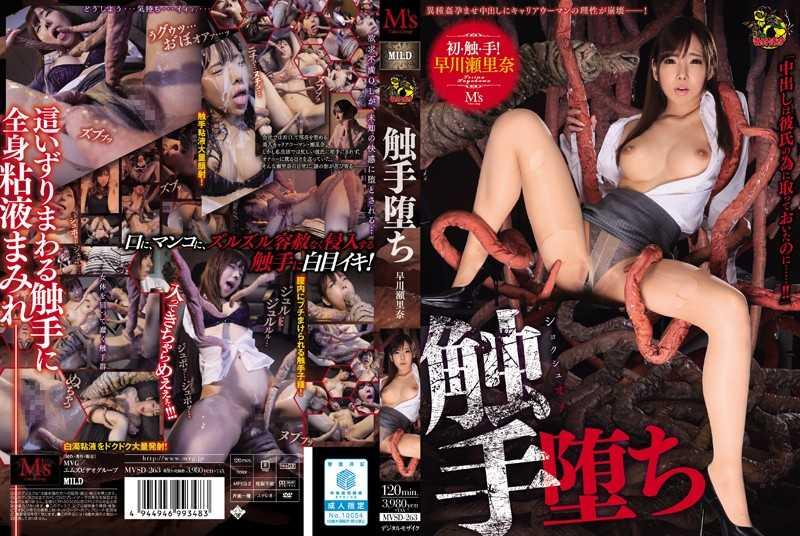 MVSD-263 Tentacle Fell Hayakawa Serina avi