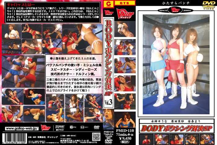 PMID-110 BODYボクシング対決 SP GIGA(ギガ) コスチューム wmv