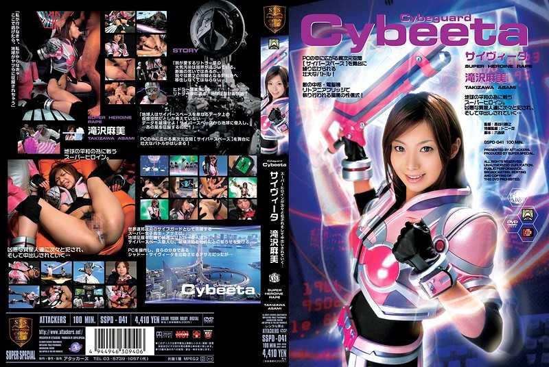 SSPD-041 Cybeeta サイヴィータ 滝沢麻美 長谷川勝之 100分 スーパースペシャル avi