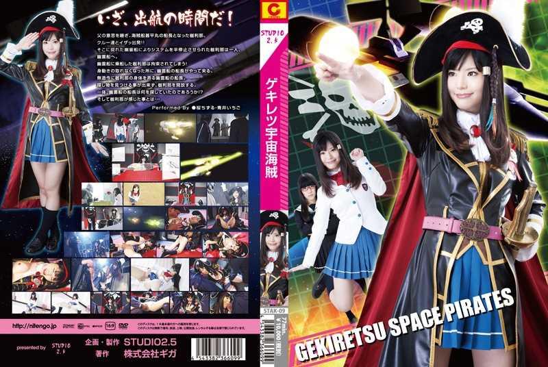STAK-09 Gekiretsu Space Pirate, Chizuru Sakura, Ichigo Aoi mkv