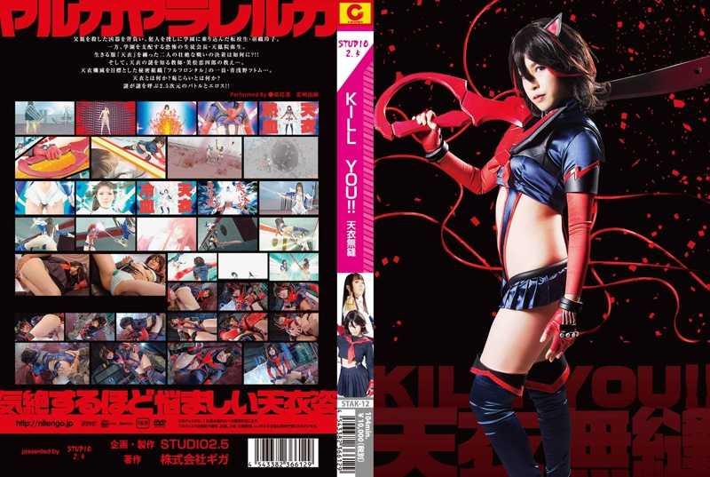 STAK-12 Kill You, Rin Yuka, Yuma Miyazaki mkv