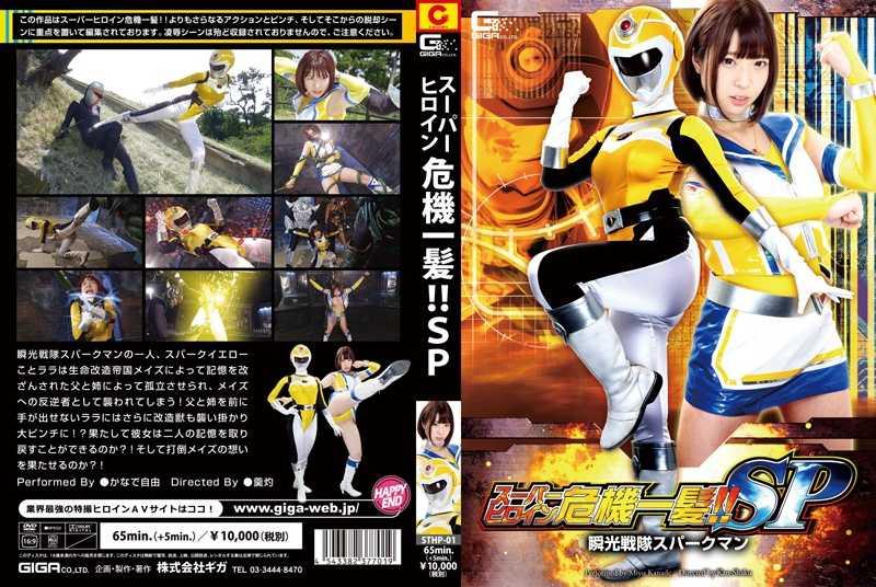 STHP-01 スーパーヒロイン危機一髪!!SP 瞬光戦隊スパークマン GIGA(ギガ) Costume wmv