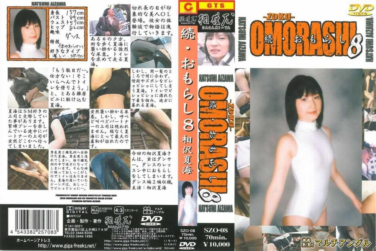 SZO-08 続・おもらし  8 分 相沢夏海 2004/03/12 mp4