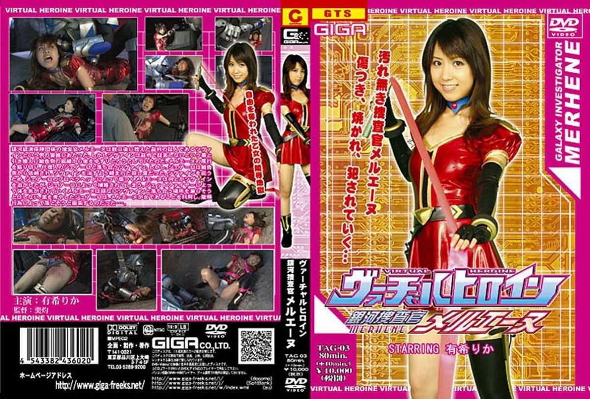 TAG-03 ヴァーチャルヒロイン 銀河捜査官メロエーヌ Costume 2007/11/23 wmv