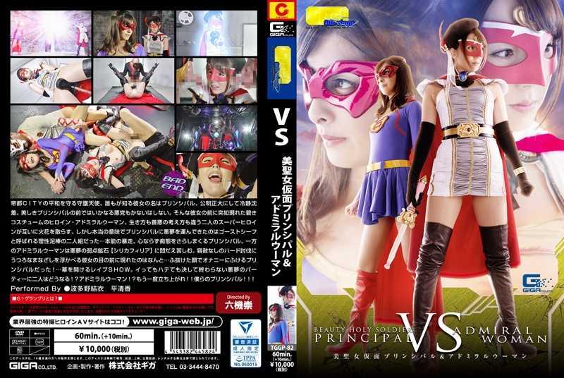 TGGP-82 VS 美聖女仮面プリンシパル&アドミラルウーマン 六機崇 Costume mp4