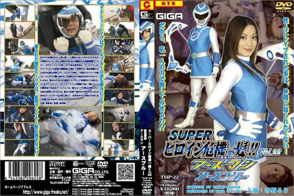 THP-22 Super Heroine in Big Crisis 22, Ruri Anno wmv