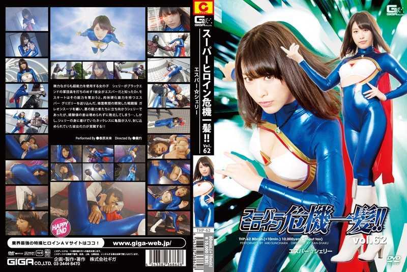 THP-62 スーパーヒロイン危機一髪!!Vol.62 エスパー☆シェリー ギガ Costume mp4