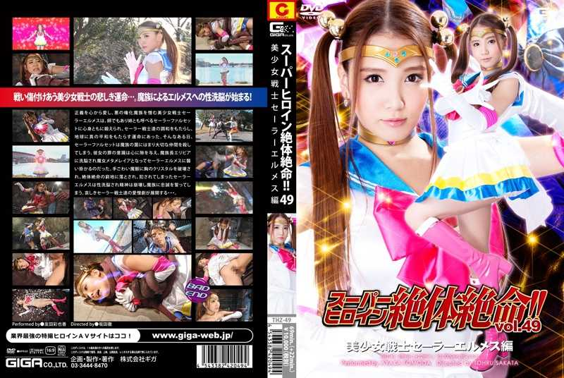 THZ-49 Superheroine In Grave Danger Vol.49 Beautiful Fighter Sailor Hermes, Ayaka Tomoda mkv