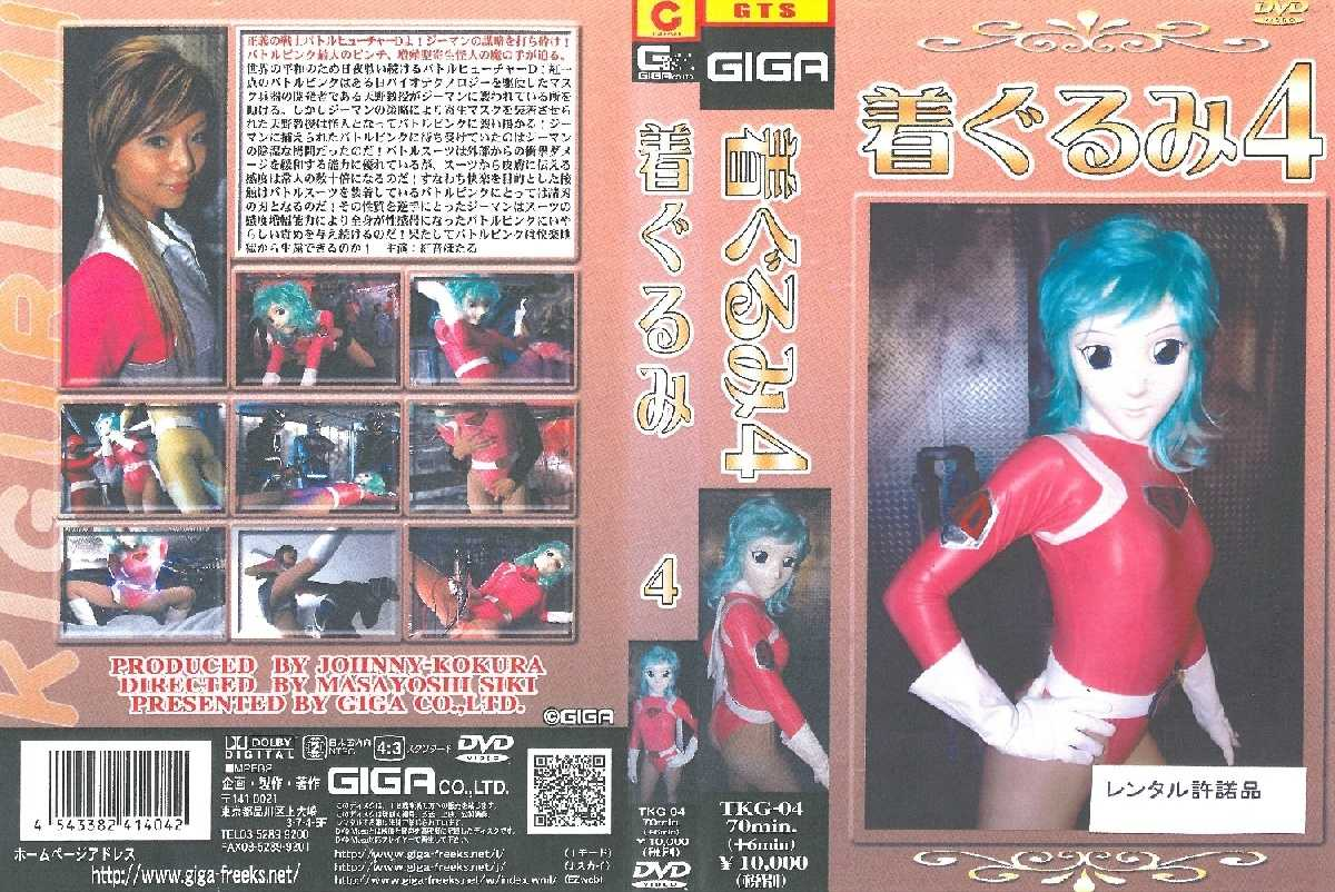 TKG-04 Heroine Mascot Costume 4 wmv