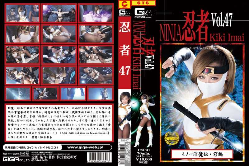 TNI-47 忍者Vol.47 くノ一淫魔伝・前編 GIGA(ギガ) コスチューム Costume wmv