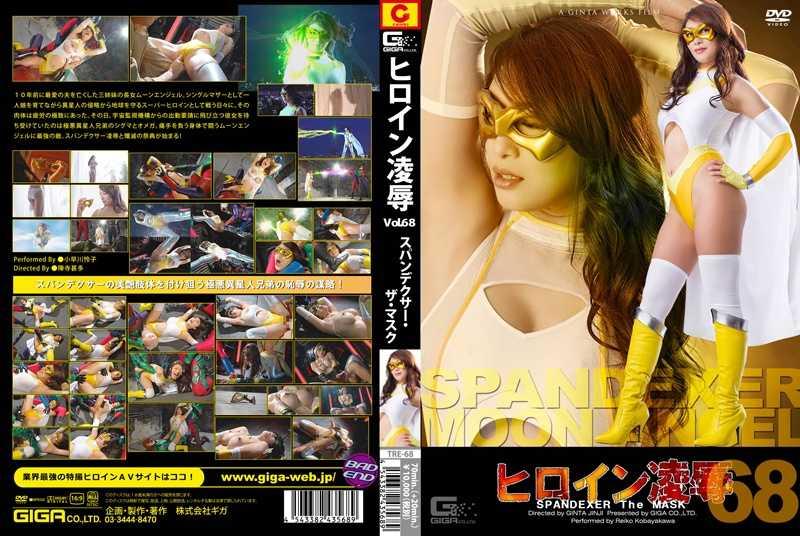 TRE-68 Heroine Insult Vol.68 SPANDEXER the Mask, Reiko Kobayakawa mkv