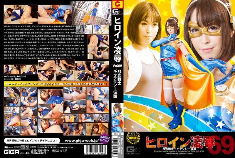 TRE-69 Heroine Insult Vol.69 Galaxy Mask the Moonlight Fighter, Nonoka Kaede mkv
