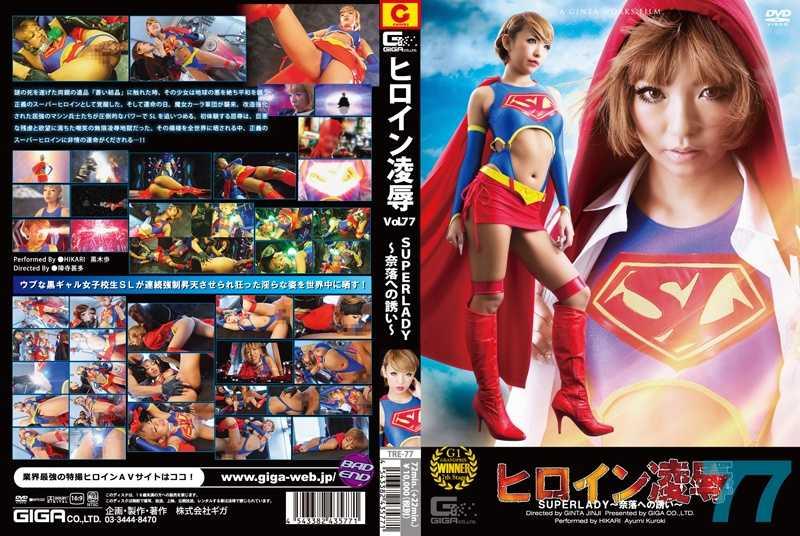 TRE-77 ヒロイン凌辱Vol.77 SUPERLADY~奈落への誘い~ Rape GIGA(ギガ) ギガ mkv