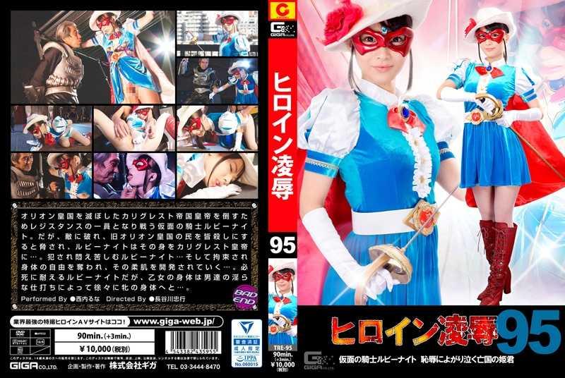 TRE-95 ヒロイン凌辱Vol.95 ~仮面の騎士ルビーナイト … GIGA(ギガ) 輪姦・凌辱 Costume wmv