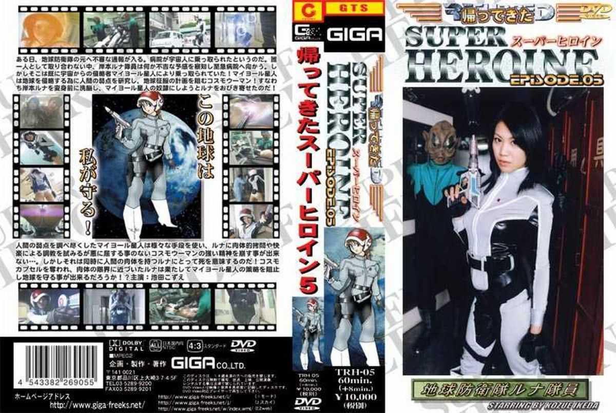 TRH-05 帰ってきたスーパーヒロイン 5 GIGA(ギガ) コスチューム avi
