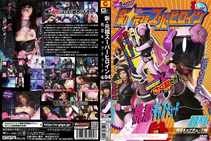 TSGS-04 New Superheroine Begins 4 – Pink Ninja Captude, Kozue Sakuma wmv