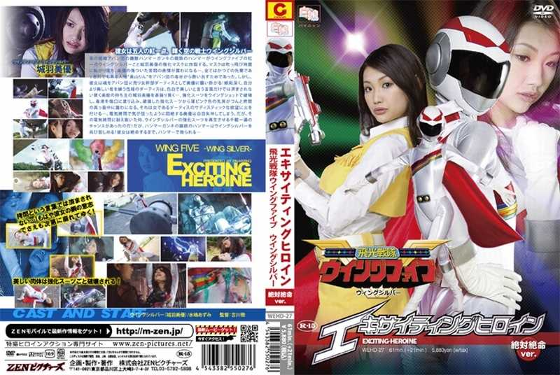 WEHD-27 Exciting Heroine Wing Five – Wing Silver – The Against-the-Wall Version, Azumi Mizushima mkv