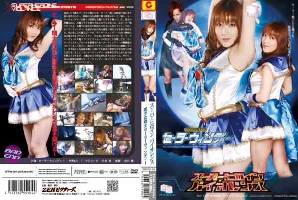 WHVD-04 スーパーヒロインバイオレンス 美少女戦士セーラーウィンディー イメージレーベル: Uniform / Costume avi