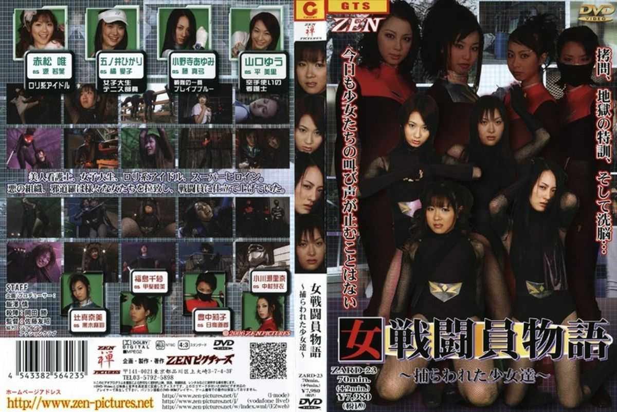 ZARD-23 女戦闘員物語 ~捕らわれた少女達~ ZENピクチャーズ 制服/コスプレ avi