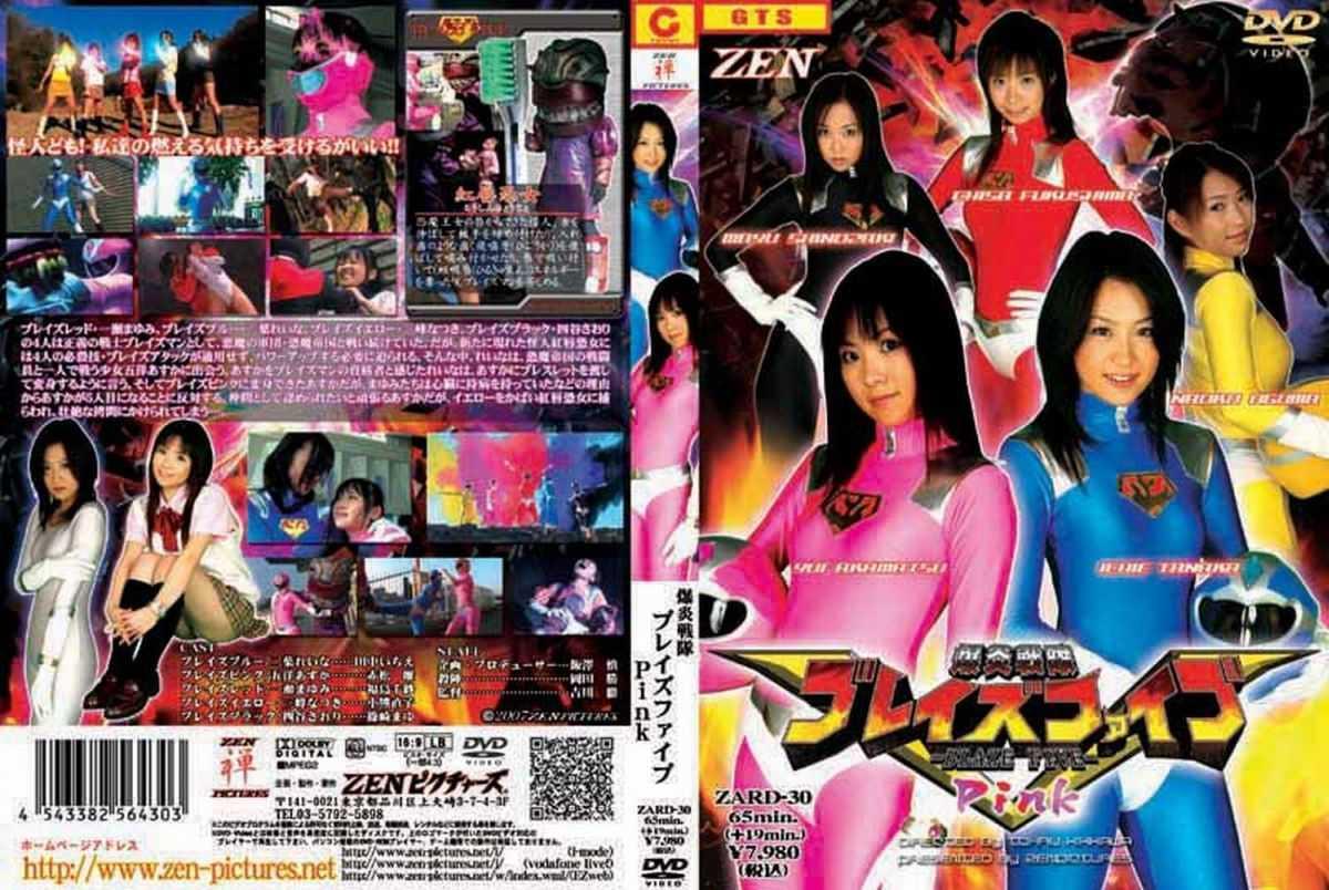 ZARD-30 爆炎戦隊ブレイズファイブ PINK Heroine Action Uniform / Costume avi