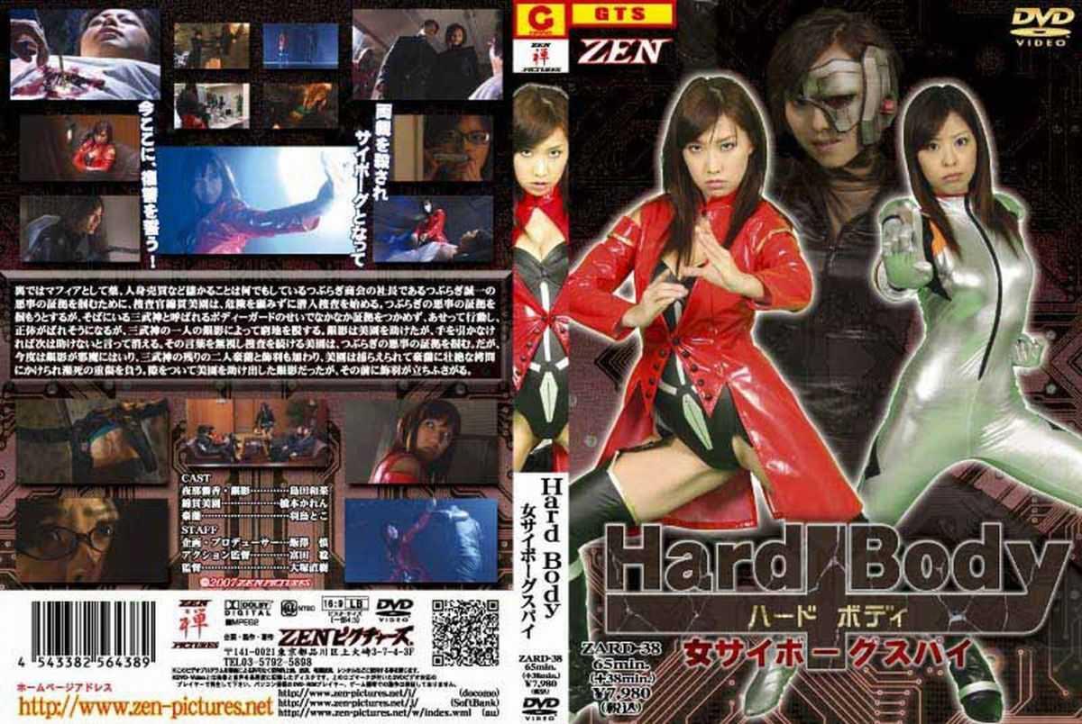 ZARD-38 Hard Body 女サイボーグスパイ 制服/コスプレ 65分 mp4