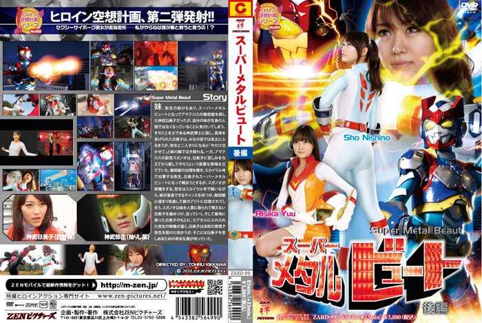 ZARD-99 Super Metal Beaut Vol.2, Sho Nishino, Risika Yuu mkv