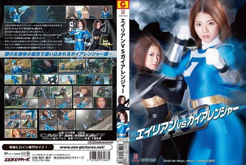 ZDAD-68 AvG Alien vs Gaia Ranger, Narumi Ookawa, Ayaka Tsuji wmv