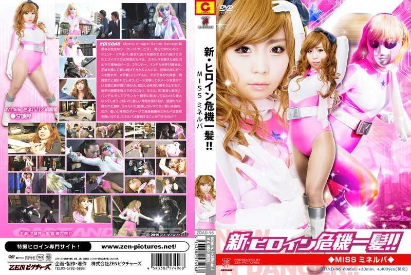 ZDAD-96 New Heroine in Danger!! Miss Minerva, Seri Yuki mp4