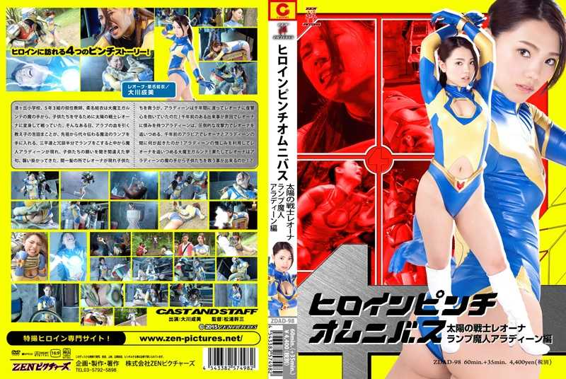ZDAD-98 Heroine Pinch Omnibus Fighter of Sun Leona – Aladdin Part, Narumi Ookawa wmv