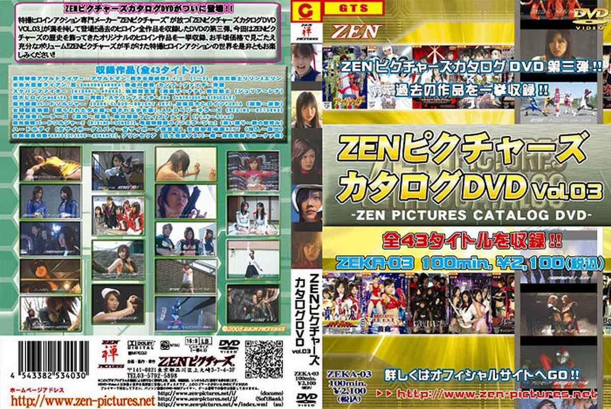 ZEKA-03 Catalog of ZEN PICTURES vol.3 wmv
