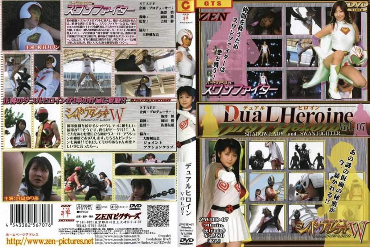 ZWHD-07 Dual Heroine Vol.07, Yuria Hidaka, Karin Sakurai wmv
