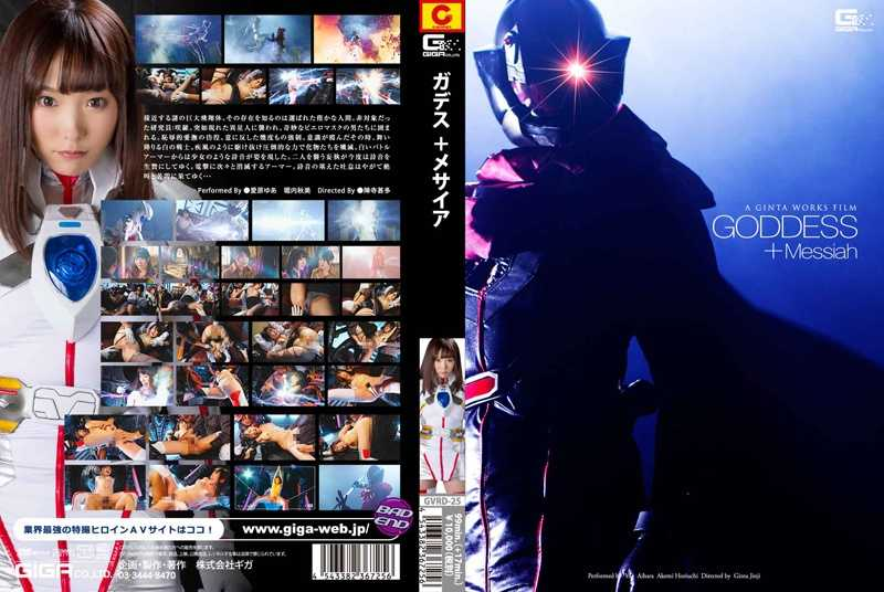 GIMG-41 Heroine Image Factory Super Lady, Kaori Buki wmv