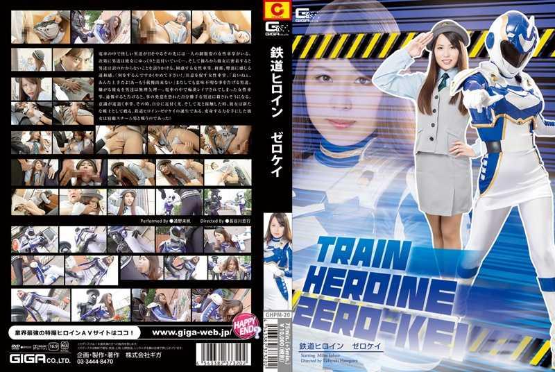 GHPM-20 Railroad Heroine Zerokei, Miho Tono wmv