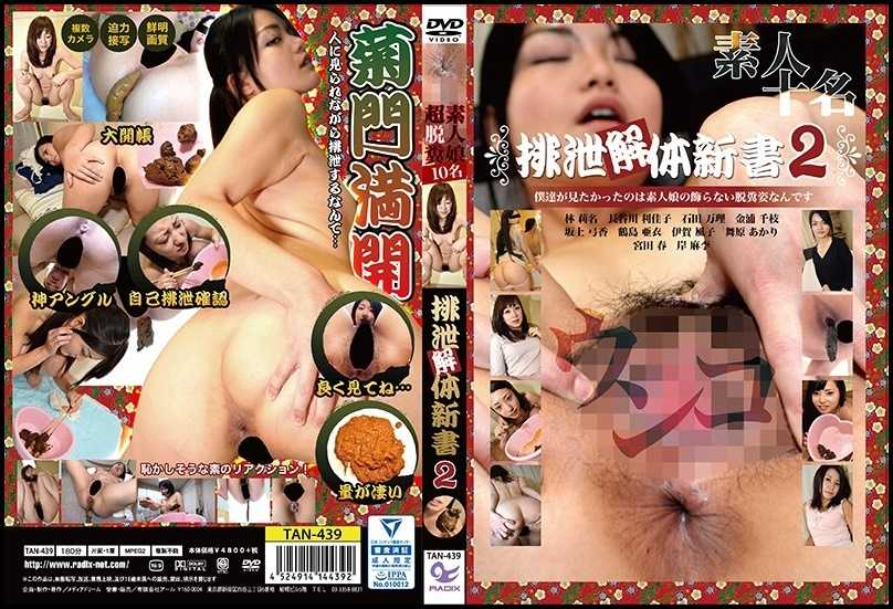TAN-439 A Scat Analysis 2 I Never Thought I Would Be Shitting In Public – 排泄解体新書2 人に見られながら排泄するなんて – Release Date: May 20, 2017