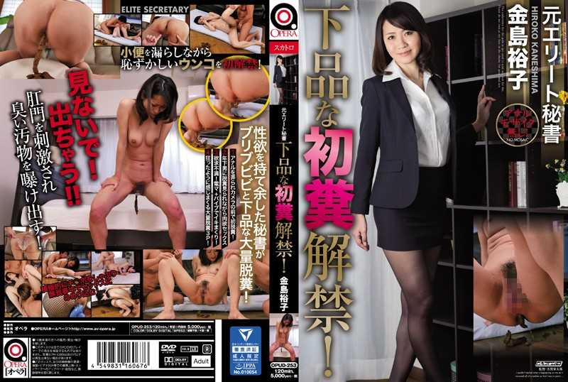 OPUD-253 A Former Elite Secretary Crude And Rude Scat Sex Unleashed! Yuko Kanashima – 元エリート秘書 下品な初糞解禁!金島裕子 | Release Date: Apr. 30, 2017