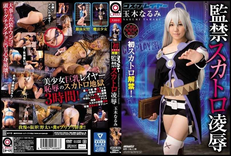 OPUD-254 Her First Scat Experience!! Scat Confinement Torture & Rape Of A Cosplayer Narumi Tamaki - 初スカトロ解禁!!コスプレイヤー 監禁スカトロ凌辱 玉木なるみ - Release Date: May 11, 2017
